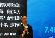 赵明:物联网将带来消费革命的下一个
