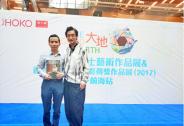 投资家网联合创始人蒋东敏先生受邀出席林文杰教授艺术作品展