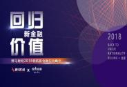 野马财经2018领航新金融峰会,聚焦回归新金融价值