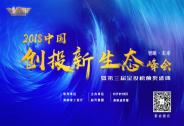 2018中国创投新生态峰会暨第三届金投榜颁奖盛典即将落地海南