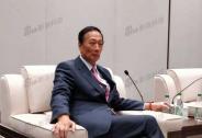 郭台铭评马云:不能说前无古人 但很难有后来者