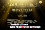 第三届全球投资大会——暨价值投资与中国创新峰会11月即将召开