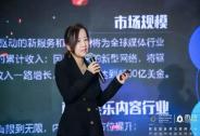 华映资本季薇:提前看到「文化+科技」的未来
