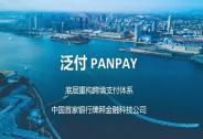 投资家网快讯|泛付PanPay获源码资本数千万人民币PreA轮融资