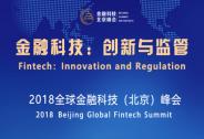 """重磅!中外监管聚首""""2018全球金融科技北京峰会"""""""