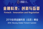 """倒计时2天!""""2018全球金融科技(北京)峰会""""蓄势待发"""