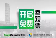 揭秘:TC深圳免费参观票的正确打开方式!