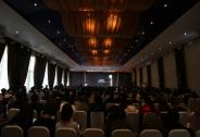 第三届全球投资大会圆满落幕,价值投资与中国创新话题仍将延续