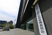 银保监会:三季度末银行业用于小微企业的贷款余额33万亿元