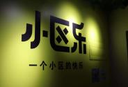 投资家网快讯|小区乐获1.08亿美元A轮融资,GGV纪源资本领投