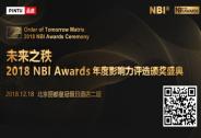 未来之秩·2018 NBI Awards年度影响力评选暨颁奖盛典