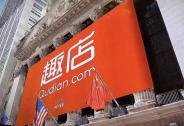 趣店集团三季度财报:净利润7.5亿元,同比增长12.6%