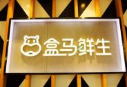 盒马CEO针对胡萝卜事件致歉:上海总经理被免职