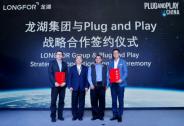 龙湖集团牵手Plug and Play,共同建立地产科技创新生态