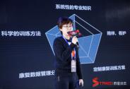 专访大瞳科技有限公司COO王璐——用VR改善大龄自闭症儿童康复痛点