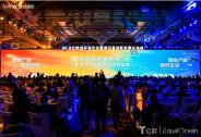2018亿欧创新者年会:助力智能产业创新发展,共创美好生活