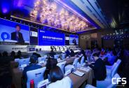 2018中国财经峰会冬季论坛圆满落幕,聚焦大时代:变革与突破