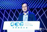 """微博CEO王高飞:""""教育扶贫""""是实现""""教育公平""""的关键"""