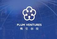 4年3家上市公司,张筱燕详解梅花创投投资策略:这样捕获明星企业