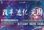 """科技让金融更温暖 2018""""领航中国""""圆满落幕"""