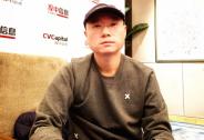 华映资本章高男:价值投资者拥抱变化
