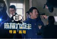 《陈翔六点半》被指侵犯著作权,爱奇艺等遭索赔