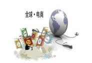 2019上海国际跨境电商展