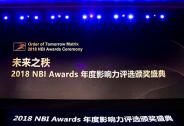 2018 NBI Awards年度影响力获奖名单出炉,商业创新白金时代!