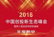 第三届金投榜9大榜单公布,权威认证2018创投精英