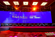 """120+创投界大咖齐聚海南,共议数字经济的""""术""""与""""道"""""""