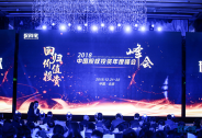 """""""投资家网•2018中国股权投资年度峰会""""在北京隆重召开"""