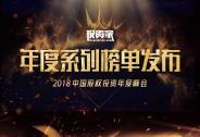 最好的机构都在这里!投资家网2018中国股权投资年度系列榜单公布