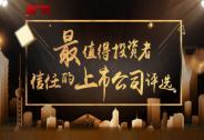 """央广网首届""""最值得投资者信任的上市公司"""" 30强评选结果即将揭晓"""