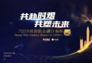 论道新金融|2019胡润新金融百强榜即将发布!