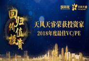 """天风天睿荣获投资家""""2018年度最佳VC/PE"""""""