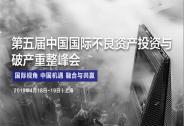 第五届中国国际不良资产投资与破产重整峰会即将开幕