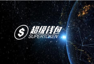 Supertoken超级钱包引爆区块链,未来数字资产新风向