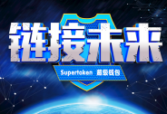 打破传统模式 Supertoken超级钱包打造新一代数字货币资产管理钱包