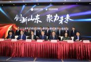 投资家网快讯|百亿洪泰齐鲁新能源产业母基金正式成立