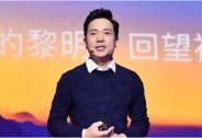 李彦宏发开年内部信:百度2018年营收破千亿元