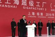 特斯拉上海超级工厂正式开工,一期年产25万辆纯电动车