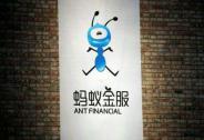蚂蚁金服:近期会集中对旗下一些公司名称进行变更
