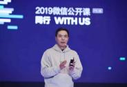张小龙微信公开课演讲精华:一亿用户设置了三天可见