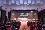"""央广网财经年会在京举行""""最值得投资者信任的上市公司""""榜单揭幕"""