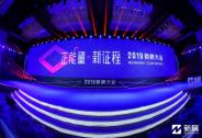 2019新榜大会:大咖齐聚正能量,探寻内容产业新征程