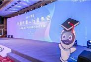 2019年中国机器人行业年会盛大开幕·共促机器人产业创新与协作共融
