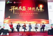 2019中国天使创投潮白论坛暨中国青年天使会第六届年度峰会成功举办