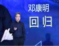 清华五道口2019新年思想汇在京举办