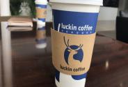 瑞幸咖啡开业仅1年多,不符合港股主板上市要求