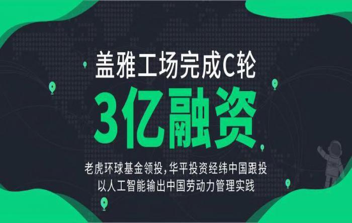 投资家网快讯|盖雅工场宣布完成C轮3亿元融资,老虎环球基金领投